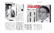 浜松情報 取材 2012.12.01