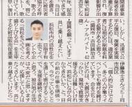 中日新聞 『被災地への思い』
