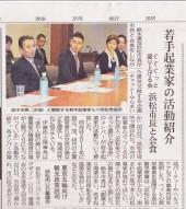 静岡新聞 朝刊 2015.11.18