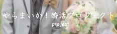 やらまいか!婚活プロジェクト