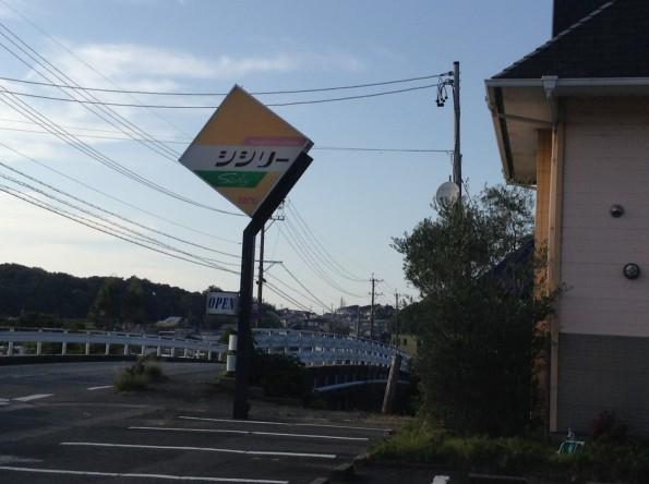 hamamatsu_restaurant_konkatsu_sisilly5