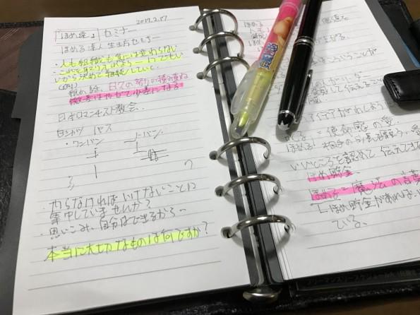 hamamatsushi_hometatsu_seminer