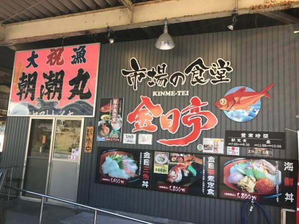 shizuoka_shimoda_konkatsu_trip6