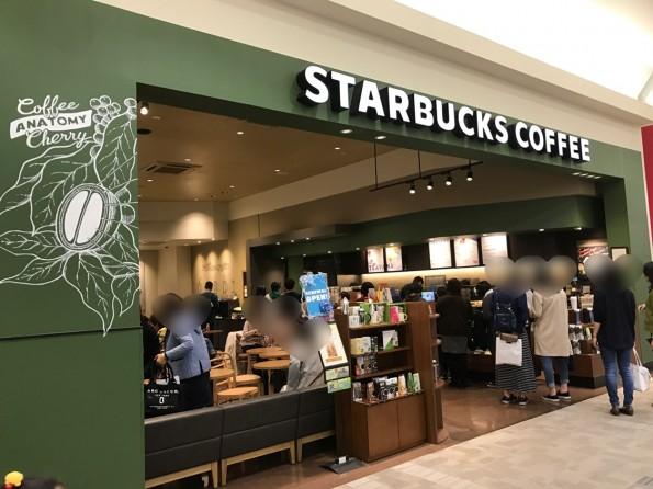 hamamatsushi_konkatsu_cafe_starbucks