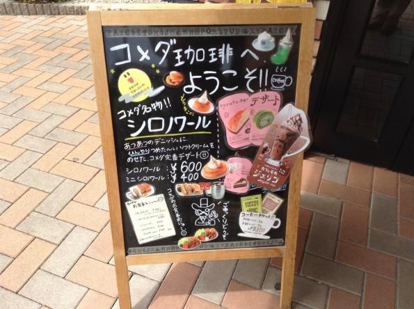 toyohashi_konkatsucafe_komeda4