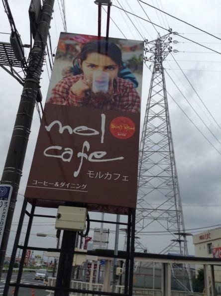 toyokawa_konkatsu_cafe_molcafe
