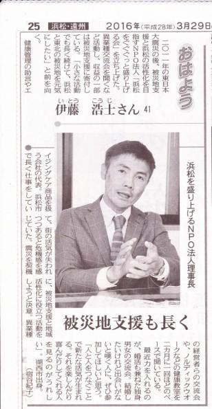 cyunichinewspaper_hamamatsucity