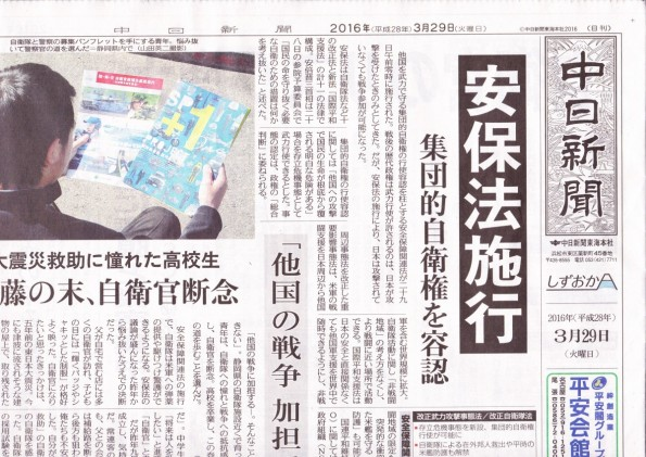 cyunichinewspaper_hamamatsucity2
