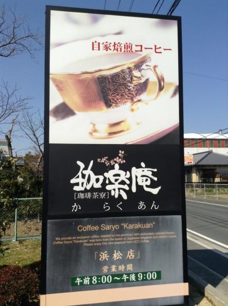 hamamatsu_cafe_karakuan (10)