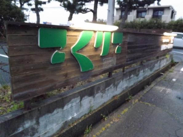 hamamatsu_cafe_kokuriko (3)