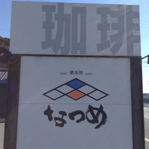 hamamatsu_cafe_natsume_hamanako (6)