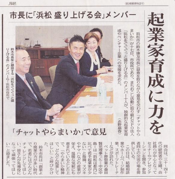hamamatsu_chunichinewspaper