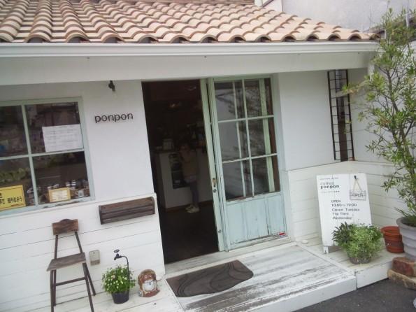 hamamatsu_coffeeponpon (2)