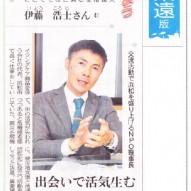 hamamatsu_cyuhichinewspaper20160329