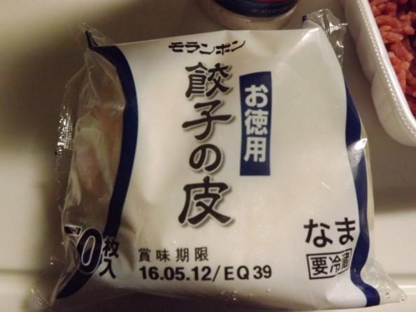 hamamatsu_hobby_cooking_kdp_gyoza (3)