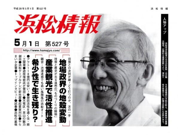 hamamatsu_info_media201605