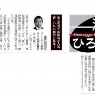 hamamatsu_info_media201605.jpg2
