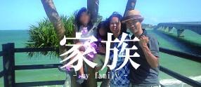 hamamatsu_kdp_family_okinawa
