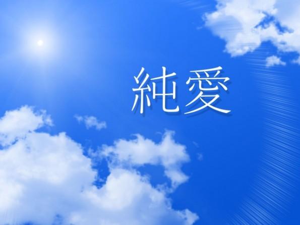 hamamatsu_konkatsu-9