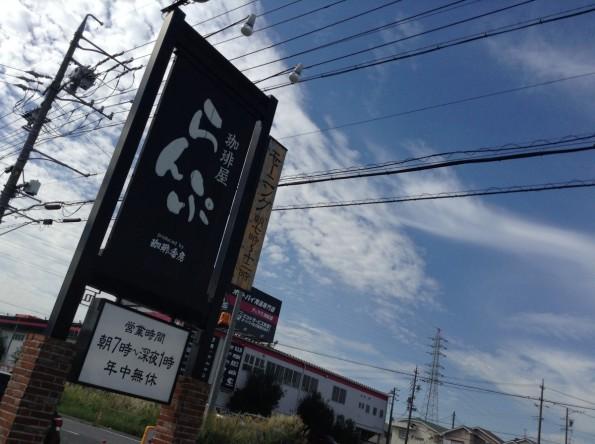 hamamatsu_konkatsu_coffeeya_ranpu-4