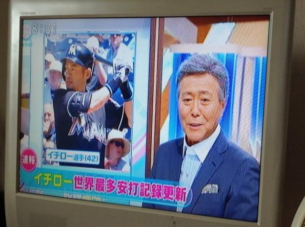 hamamatsu_konkatsu_colum_ichiro