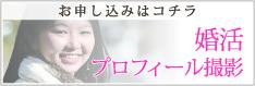 konkatsu_profile_hamamatsu