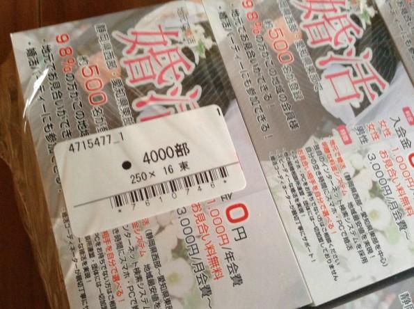 hamamatsu_konkatsu_shopcard2