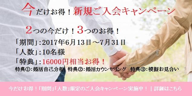hamamatsu_konkatsu_yui_campaign2