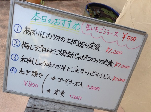 hamamatsu_konkatsucafe_kokuriko (2)