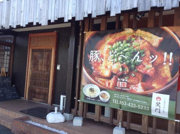 hamamatsu_noodle_emon (4)