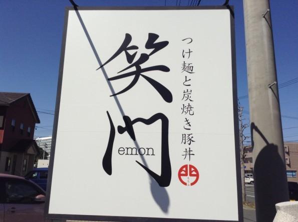 hamamatsu_noodle_emon (6)