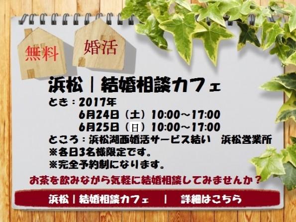 hamamatsu_yui_konkatsucafe2017062425