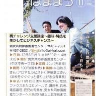 hamamatsucity_informationmagazine201211