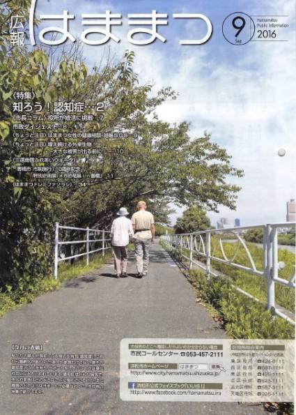 hamamatsucity_newspaper1