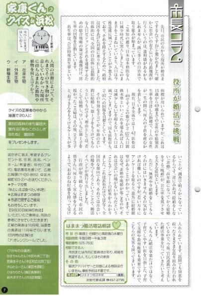 hamamatsucity_newspaper2