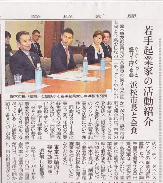 hamamatsucityhall_shizuokanewspaper