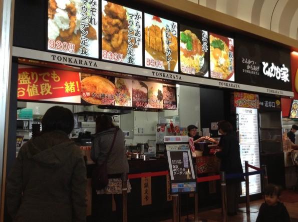 hamamatsushi_ionmall_foodcourt-5