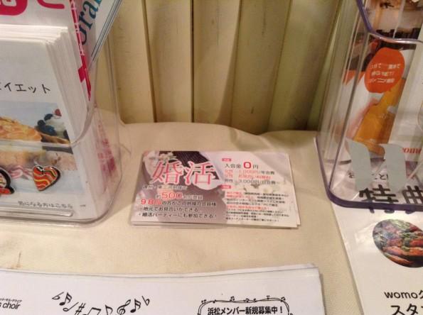 hamamatsushi_konkatsu_lolocafe-8