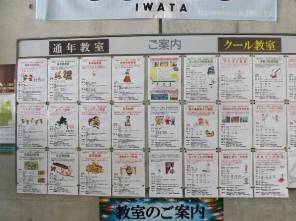 iwatacity_konkatsu_info (13)