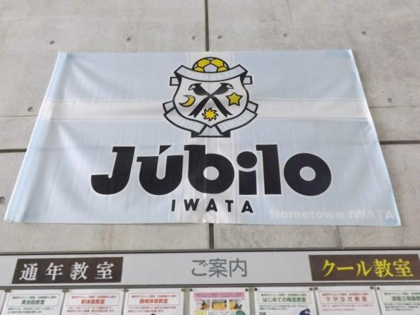 iwatacity_konkatsu_info (15)
