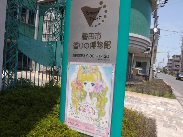 iwatacity_konkatsu_info (43)