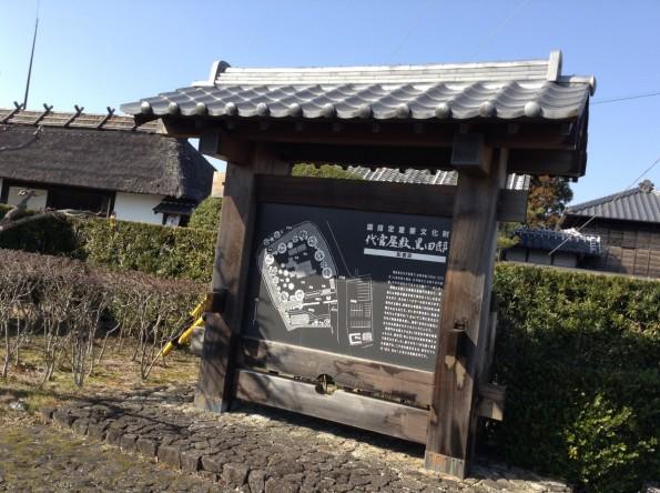 kikugawacity_daikanyashiki (2)