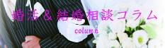 konkatsu_column2