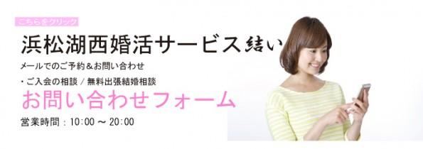 konkatsuyui_mail