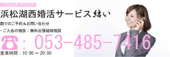 konkatsuyui_tel