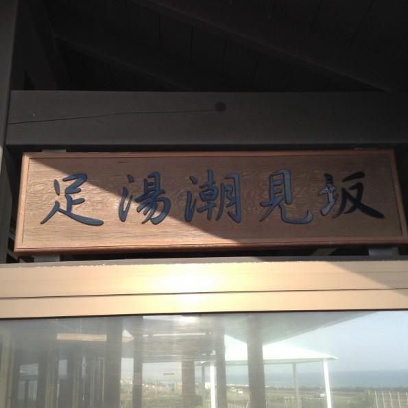 kosaicity_michinoeki (5)
