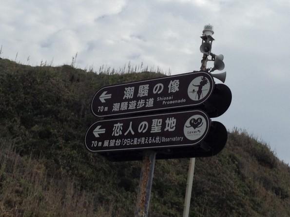 omaezaki_konkatsu_spot-22