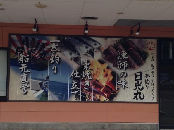omaezaki_konkatsu_spot-29