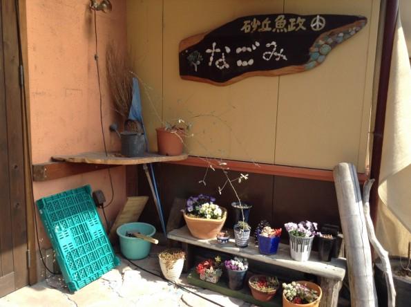 omaezakicity_sakyu (8)
