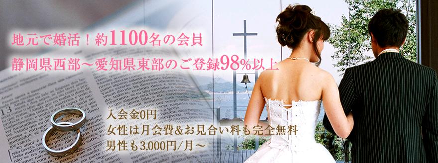 静岡県浜松市の結婚相談所・婚活パーティ、お見合いパーティーは浜松湖西婚活サービス 結い